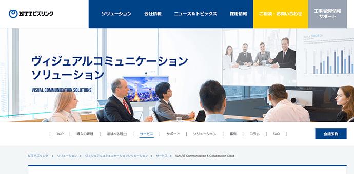 NTT SMART Communication & Collaboration Cloud(NTTスマートコミュニケーション& コラボレーションクラウド)