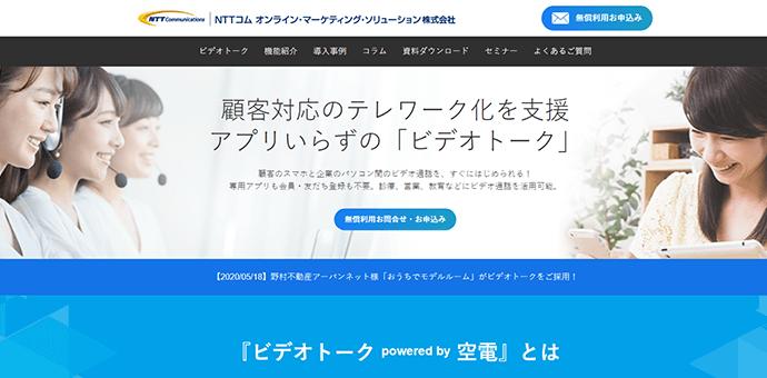 NTTコム ビデオトーク powered by 空電