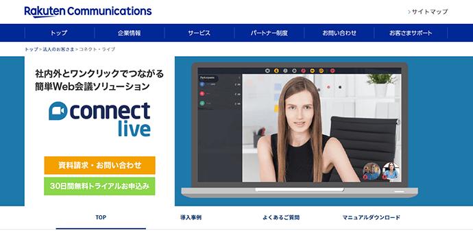 Rakuten Connect Live(楽天コネクト・ライブ)