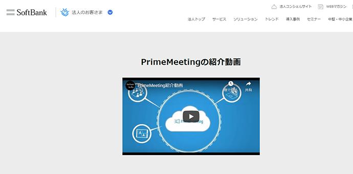 Softbank PrimeMeeting(ソフトバンク プライムミーティング)