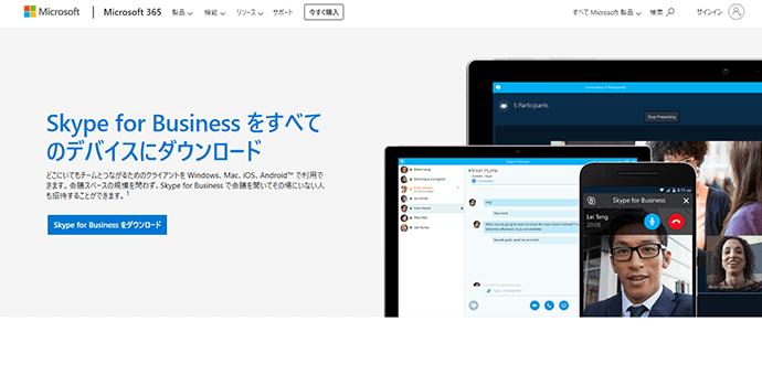 Skype for Business(スカイプフォービジネス)