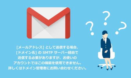 Gメールの送信エラー解消法:「[メールアドレス] として送信する場合~」について