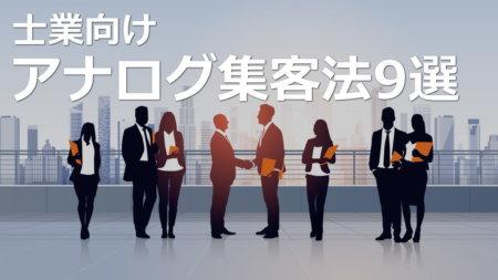 士業のアナログ集客方法9選。ネットだけじゃない営業戦略とは?