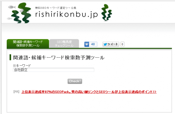 rishirikonbu.jp