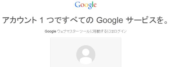 グーグルウェブマスターツール