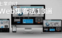 士業のWeb集客方法13選。ホームページやSEO対策など。