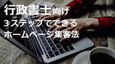 行政書士向け。ホームページ集客で最重要な「特化する業務の選び方」について。