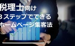 税理士向け。ホームページ集客で最重要な「特化する業務の選び方」について。