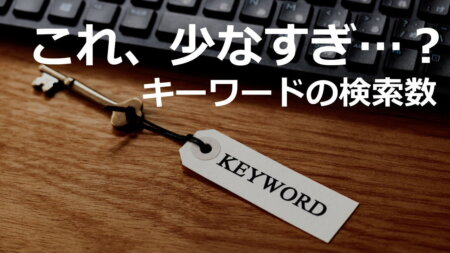 キーワードの検索数が少ない…。そんな時のSEO対策